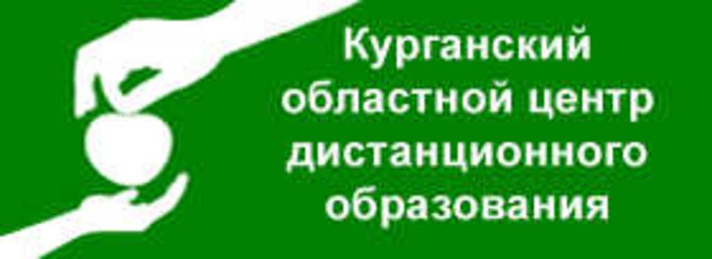 Курганский областной центр дистанционного образования