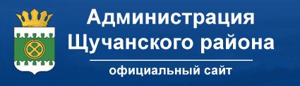 Администрация Щучанского района